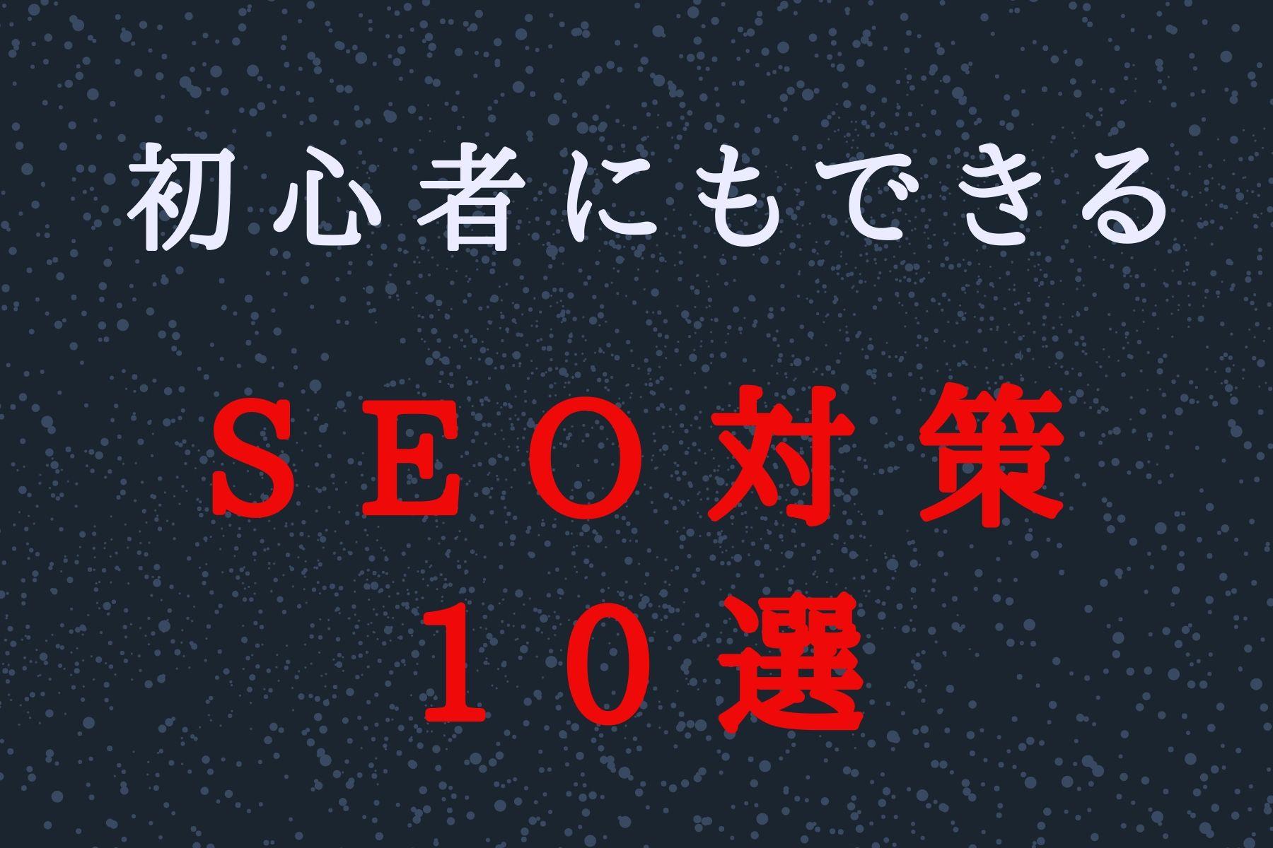 初心者にもできるSEO対策10選【僕が半年で行った全手法】