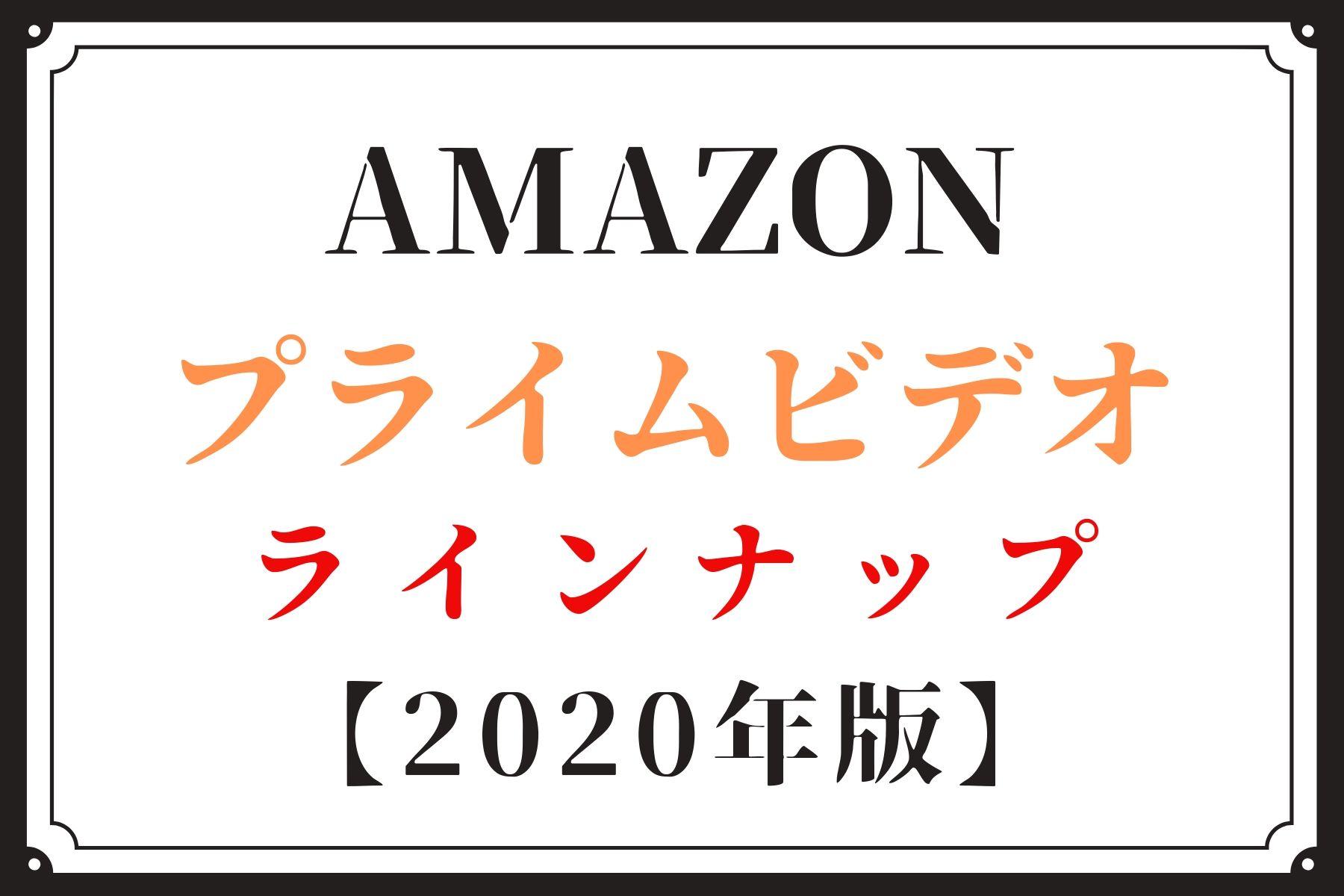 Amazonプライムビデオのラインナップ【2020年版】