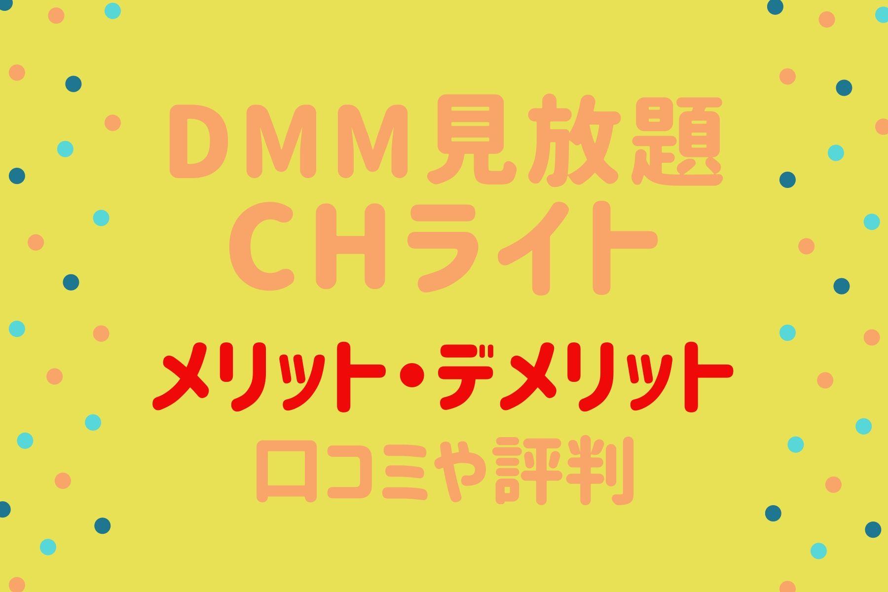 DMMm見放題chライトの6つのメリット・3つのデメリット|評判や口コミ