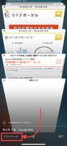 iPhoneのプライベートブラウザを解除する方法