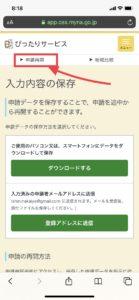 iPhoneで10万円を申請する時にしておくと良い事