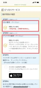 iPhoneで10万円を申請するおすすめの理由