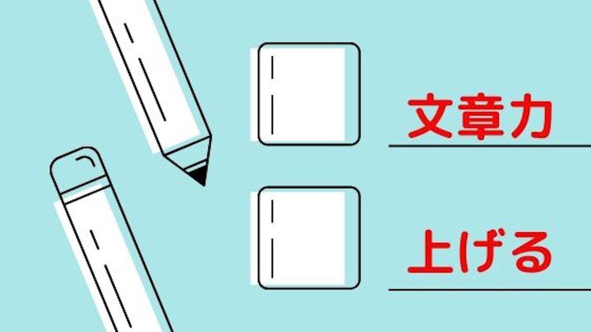文章力を上げる