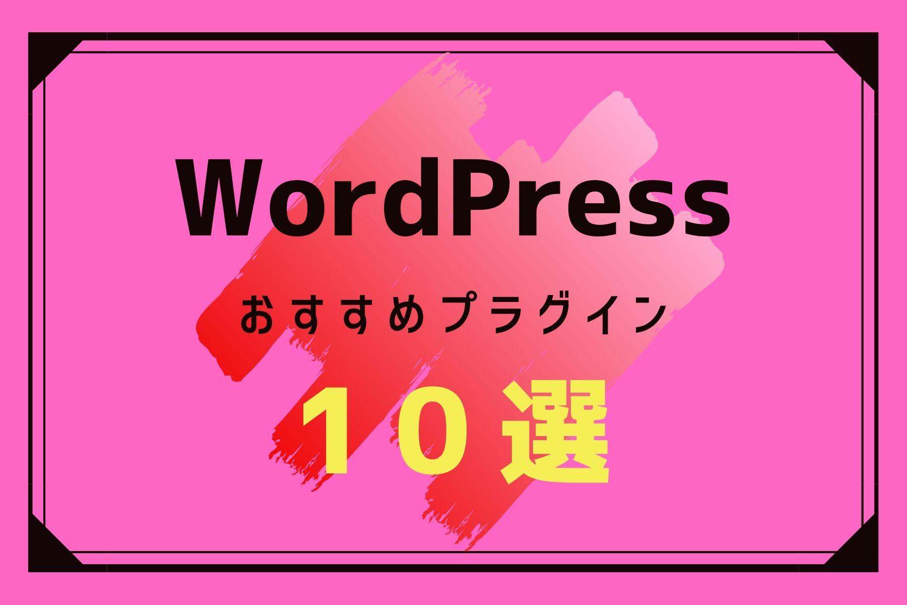 ワードプレスのプラグインで高速化!ブログを収益化する為ににおすすめの10選