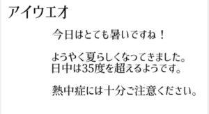 Doodly(ドードリー)で日本語を入力