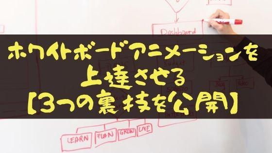 ホワイトボードアニメーション制作を上達させる【3つの裏技を公開】