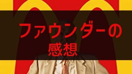 ファウンダー〜ハンバーガー帝国のヒミツ〜の感想やレビュー