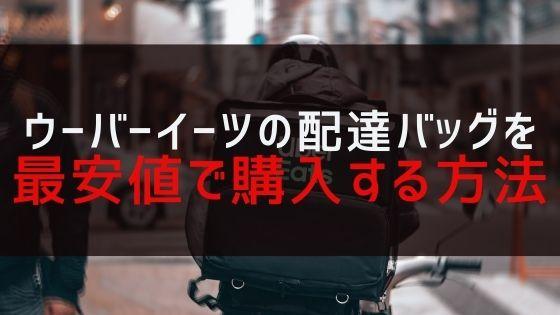ウーバーイーツの配達バッグを最安値で購入する方法【購入先も掲載】