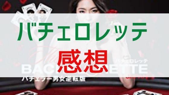 Amazonプライムで【バチェロレッテ・ジャパン】を視聴した感想