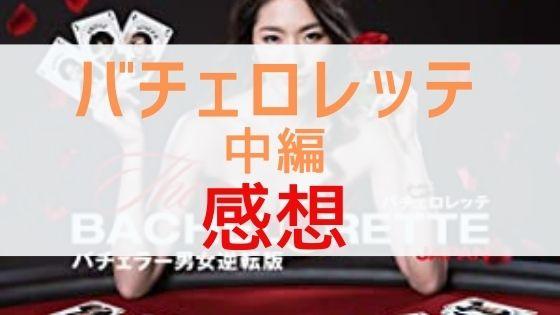 【バチェロレッテ・ジャパン】中編の感想