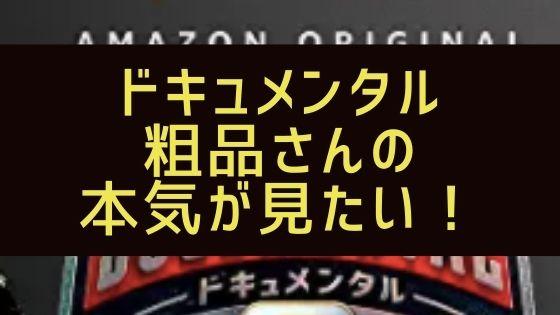 ドキュメンタルで粗品の本気が見たい!【若手実力No.1】