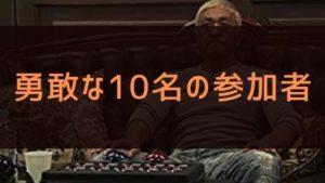 エピソード1 勇敢な10人の参加者
