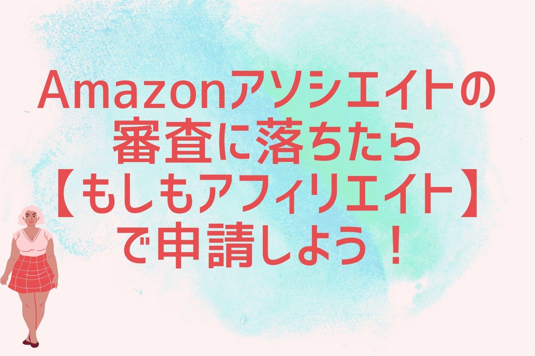 Amazonアソシエイトの審査に落ちたら【もしもアフィリエイト】で申請しよう!