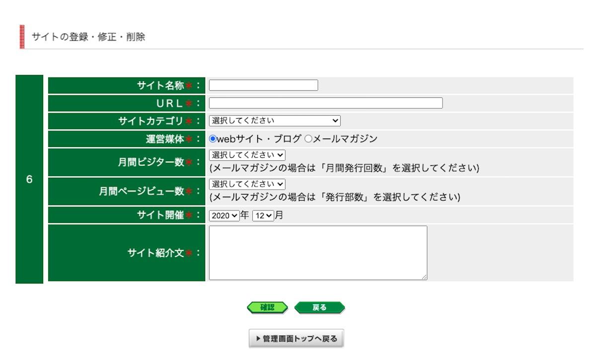 保有しているブログをA8.net(エーハチ)に登録する