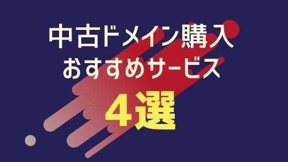 中古ドメイン購入おすすめサービス4選