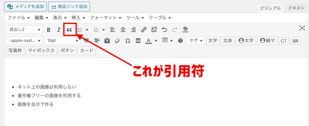 ワードプレスで画像引用する方法