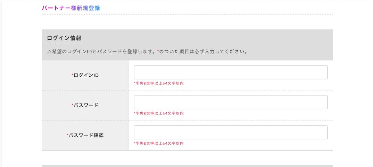 afb(アフィリエイトb)のアカウント登録の手順