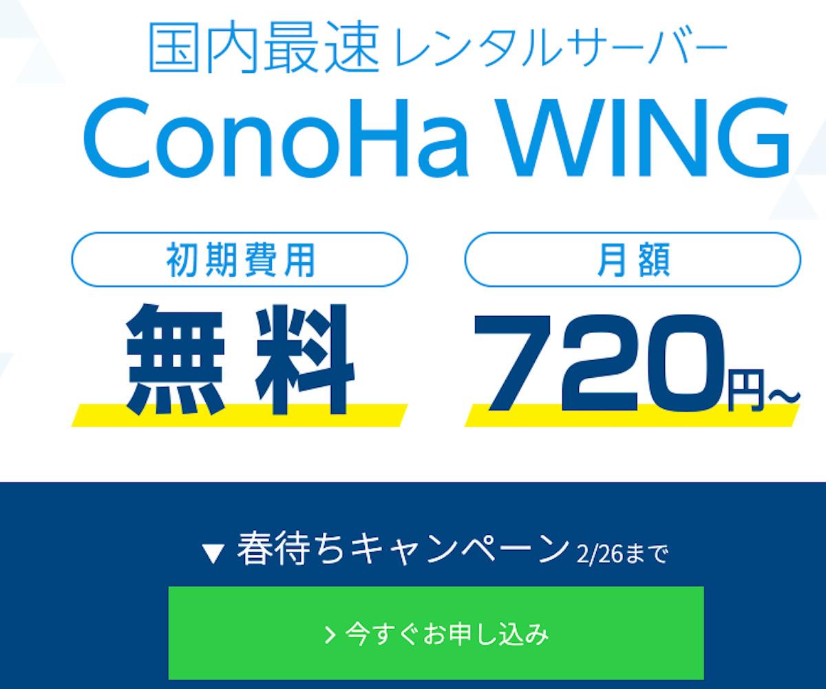 ConoHaWING(コノハウィング)にワードプレスをインストールする4つの手順
